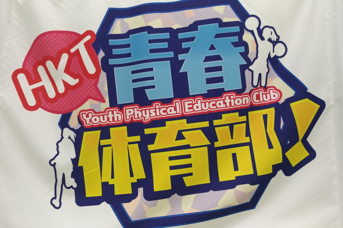 HKT青春体育部!